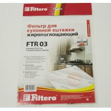 Фильтр для кухонной вытяжки. 05191